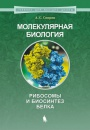 Molecular Biology. Ribosomes and Protein Biosynthesis: Training Manual
