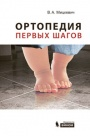 Orthopedics of the First Steps