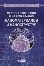Methods of Obtaining and Research of Nanomaterials and Nanostructures. Laboratory Workshop on Nanotechnology: Training Manual, 2nd ed.