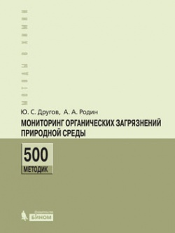 Monitoring of Environmental Organic Pollutions. 500 Techniques: Practical Guidance, 2nd ed.
