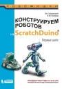 Build a Robot in ScratchDuino. First steps