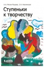 Steps to Сreativity, 2nd ed., rev. and add.