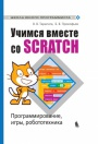 Learning Together with Scratch. Computer Programming, Games, Robotics