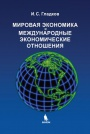 World Economy and the International Economic Relations: Manual, 4th ed.
