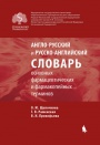 English-Russian and Russian-English Dictionary of Basic Pharmaceutical and Pharmacopoeial Terms
