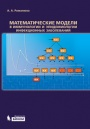 Mathematical Models in Immunology and Infectious Disease Epidemiology
