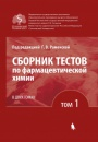 Collection of Examination Tests in Pharmaceutical Chemistry: in 2 vol.