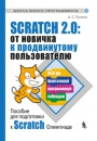 Scratch 2.0: from Beginner to Advanced User. Training Manual for Scratch-Olympiad