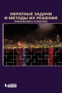 Inverse Problems and Recommended Solutions. Applications to Geophysics