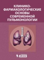 Clinical Pharmacological Bases of Modern Pulmonology