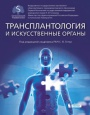 Transplantology and Artificial Organs: Textbook