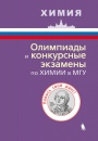 Olympiads and Competitive Examinations in Chemistry at Moscow State University