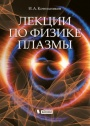 Lectures on Plasma Physics