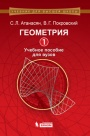 Geometry 1 : Textbook for Universities