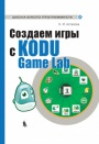 Create Games with Kodu Game Lab