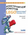 Build a Robot in LEGO MINDSTORM Education EV3. Home Cashier